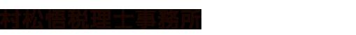 村松悟税理士事務所